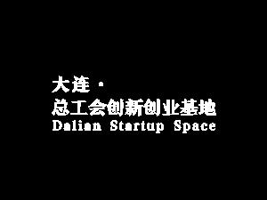 大连·总工会创新创业基地