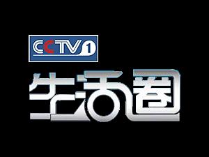 CCTV-1 生活圈