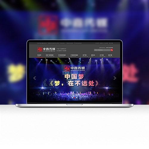 中嘉传媒官网建设