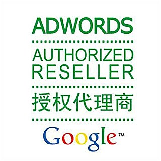 谷歌中国授权代理 / Google adwords
