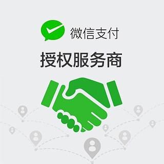 微支付授权服务商 / Wechat Service