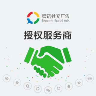 腾讯社交广告授权服务商 / Tencent Social Ads