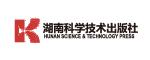 湖南科学技术出版社