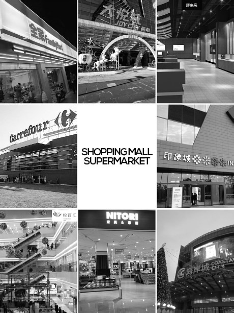 shopping mall & supermarket