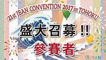 日本氣球大賽 JBAN 開始報名了...