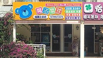 海南三亚店 No.38