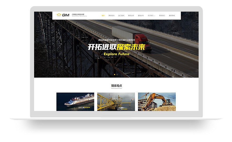 工程机械网站模板