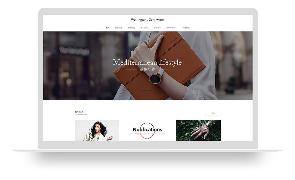 手表饰品类网站模板