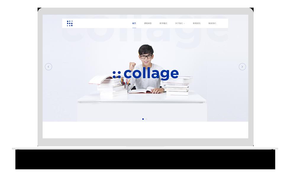 教育培训机构类网站模板
