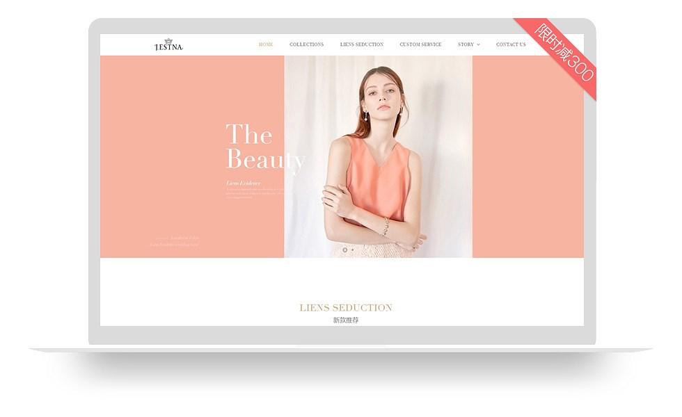 珠宝奢侈品网站模板