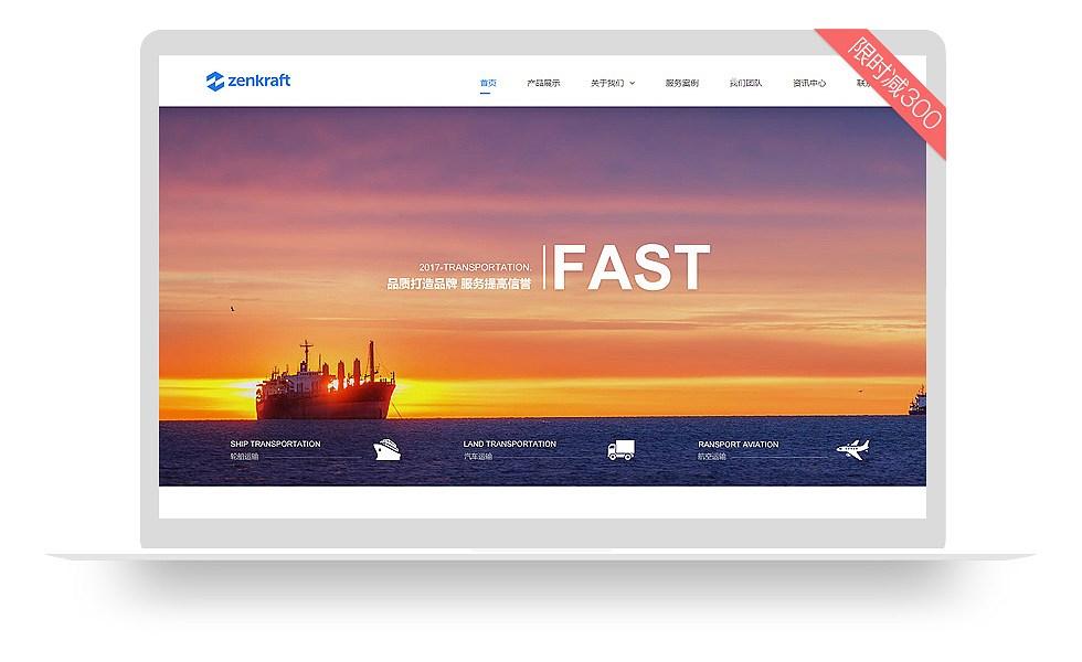 企业物流类网站模板