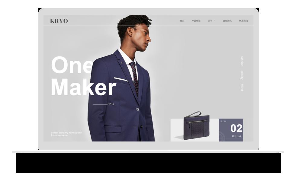 服装类网站模板