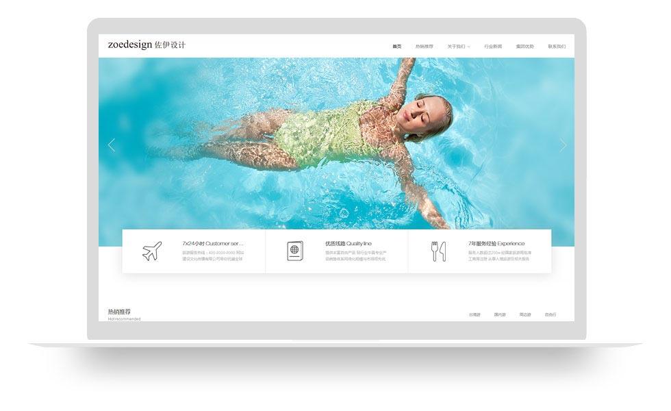 旅游摄影类网站模板