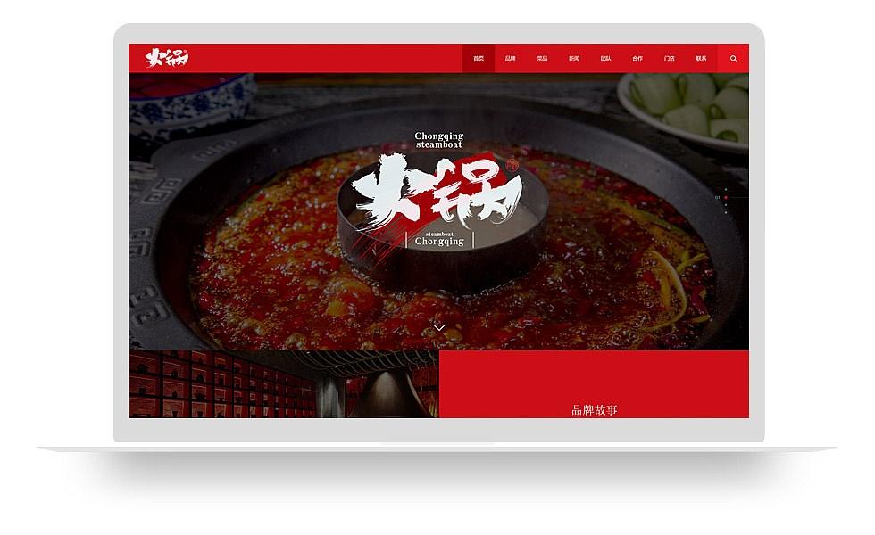 餐饮企业网站模板