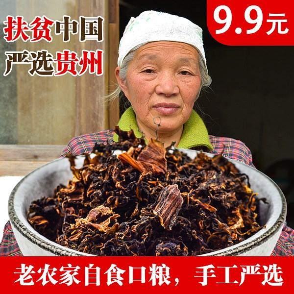 梅菜干 梅干菜 酸菜干 老农家自食口粮100g
