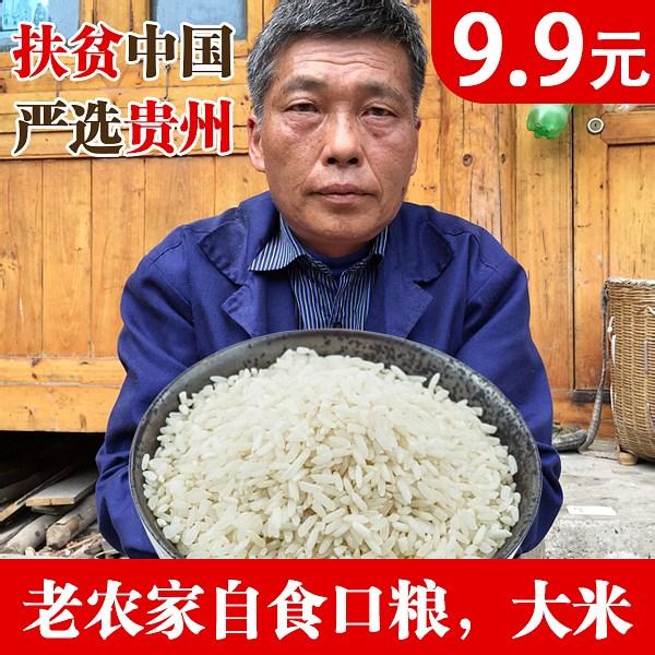 大米 懒汉米 贵州米老农家自食口粮五谷杂粮600g 老农严选扶贫