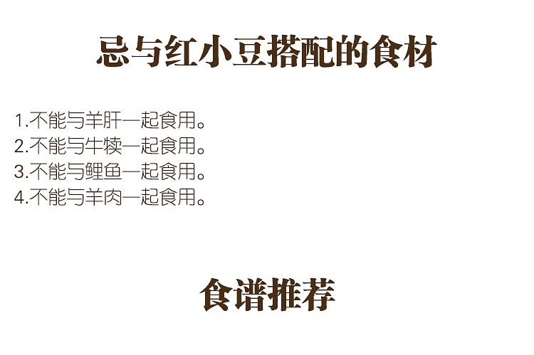 红小豆详情_20.jpg
