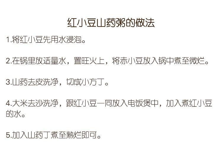 红小豆详情_22.jpg