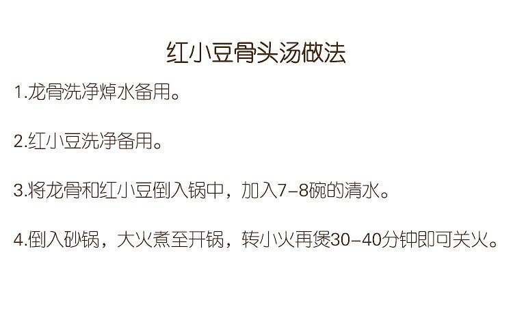 红小豆详情_24.jpg