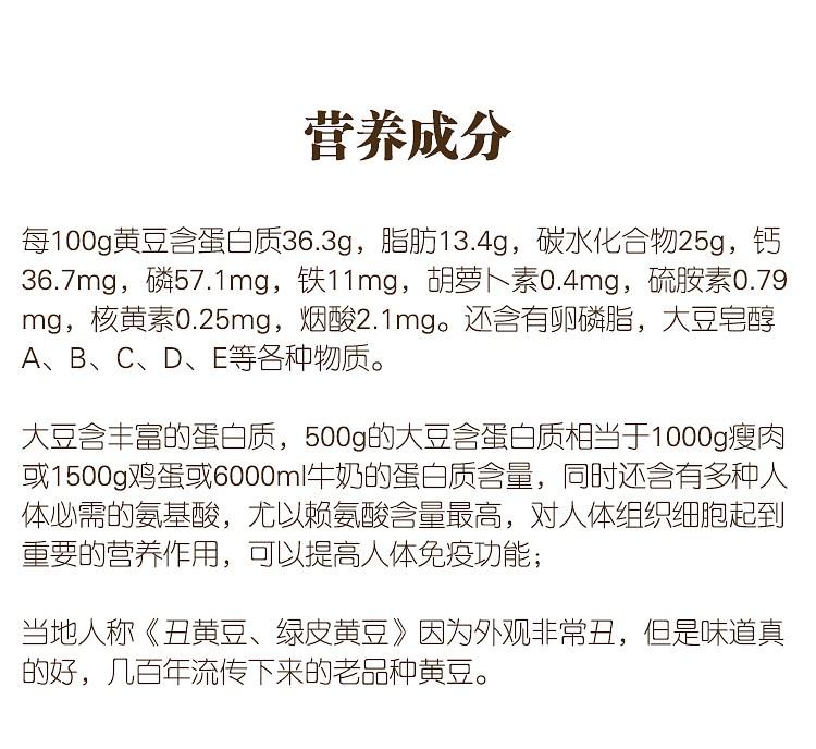 绿皮黄豆详情_18.jpg