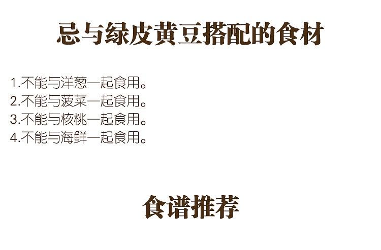 绿皮黄豆详情_19.jpg