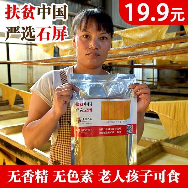 云南特产石屏豆腐皮农家手工干豆皮油豆皮500g火锅凉拌配料干货