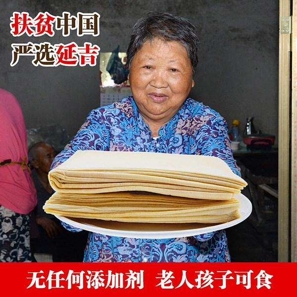 东北特产纯手工柴火煎饼粗粮杂粮零食健康早餐500g老农严选扶贫