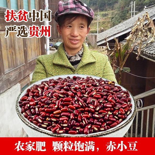 赤小豆 红豆 饭豆 老农家自食口粮五谷杂粮500g