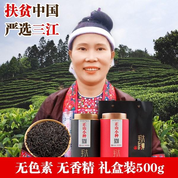 2018春茶正山小种茶叶红茶浓香型红茶礼盒散装罐装老农严选扶贫