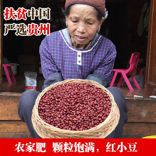 红小豆 红豆 饭豆 老农家自食口粮五谷杂粮500g 老农严选扶贫