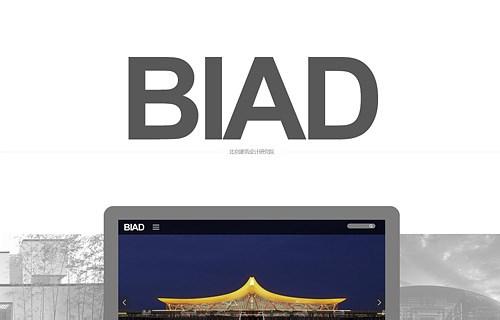 北京建筑設計研究院