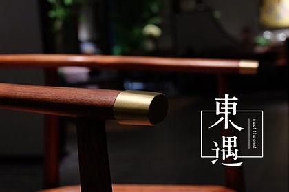 东遇:刺猬紫檀时尚中国家具