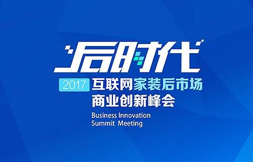 新浪家居互联网商业创新峰会