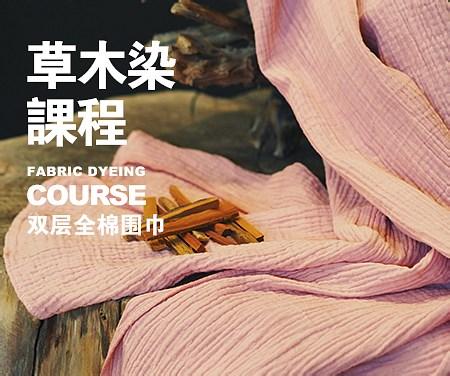 草木染 双层棉围巾