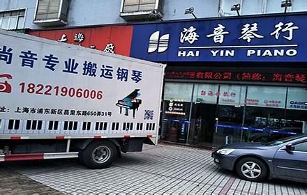 上海海音琴行