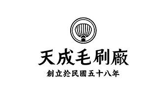 台湾毛刷厂品牌VI视觉形象设计,中规中矩却是美的不可方物!