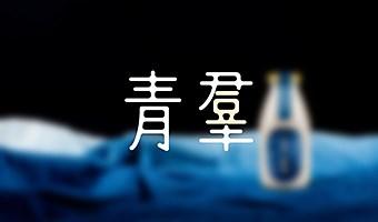 台湾豆浆品牌形象包装设计,还原品牌纯真的本质