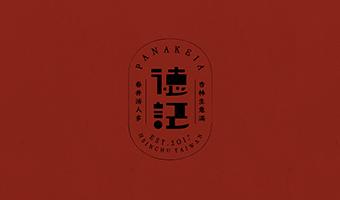 台湾火锅品牌logo形象视觉设计,塑造品牌传承用户体验