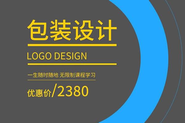 包装设计课程