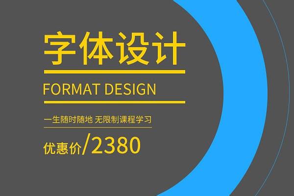 字体设计课程