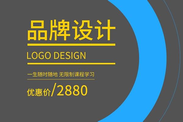 品牌设计课程