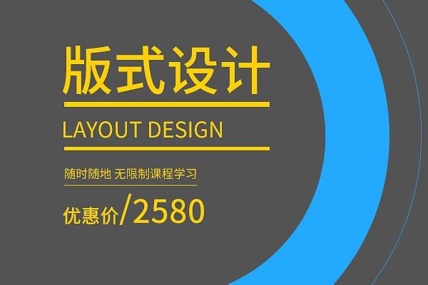 版式设计课程