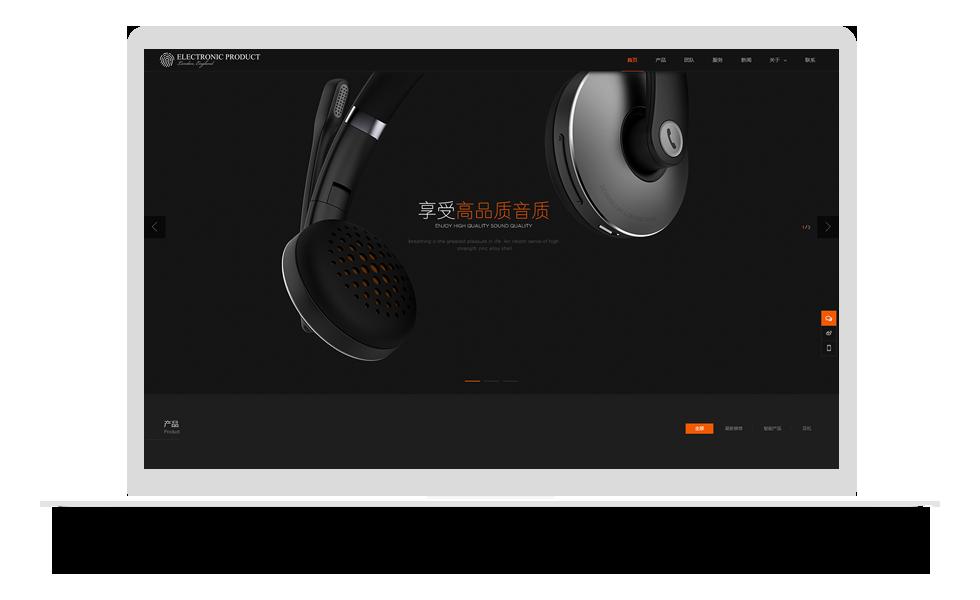 智能产品类网站