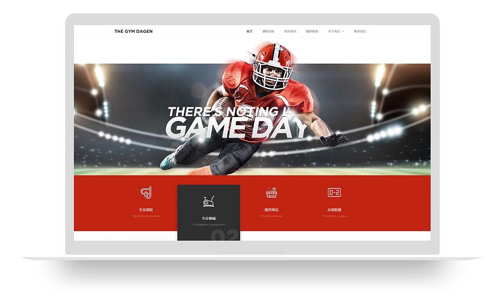 运动健身类网站
