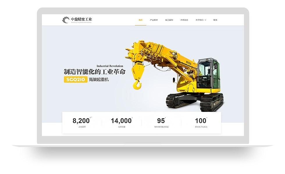 机械产品类网站