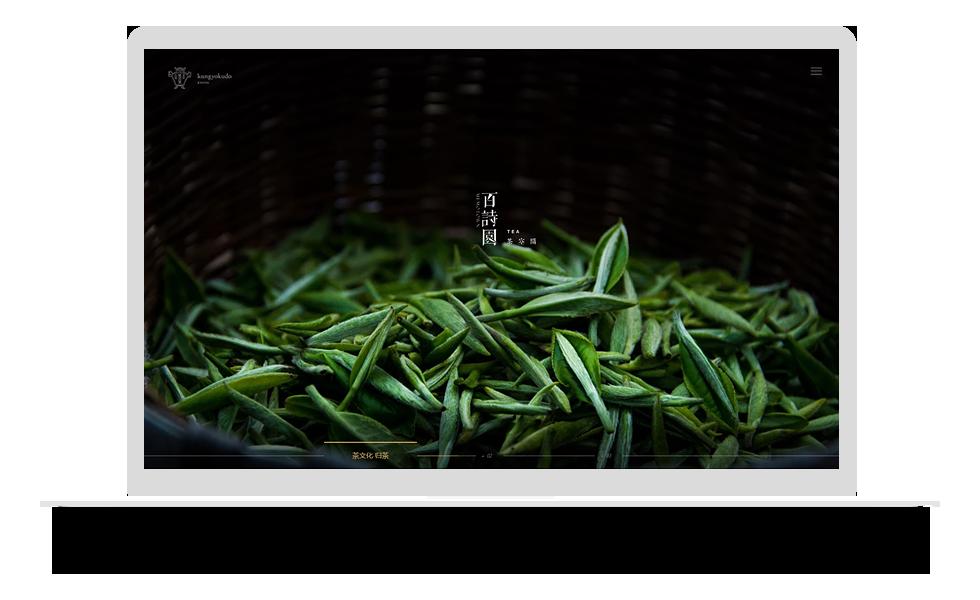 茶叶/商品展示类网站设计产品