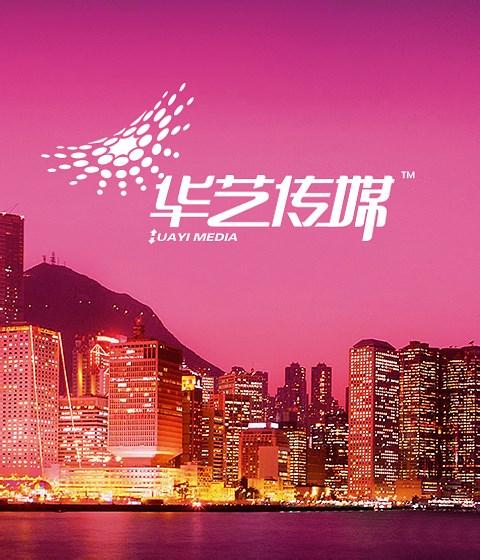 UAYI Media 华艺传媒