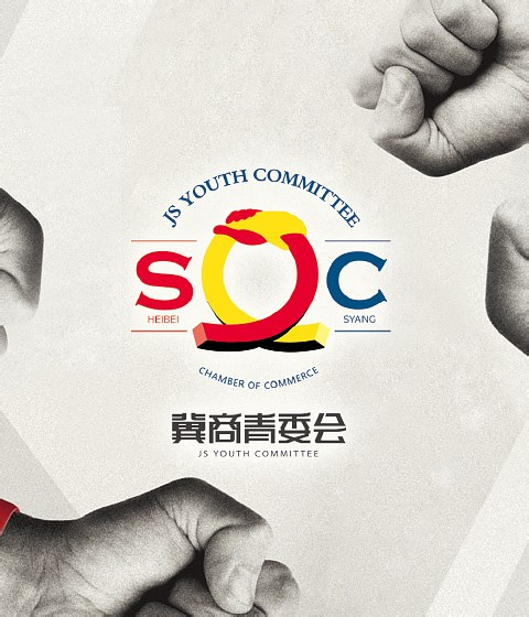 JS youth committee 翼商青委會