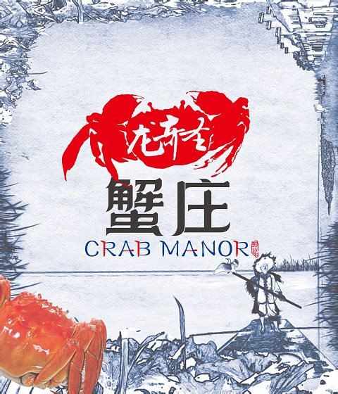 Crab Manor蟹庄