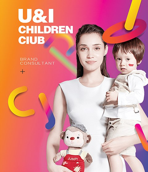 U&I Children Club 優愛親子生活館